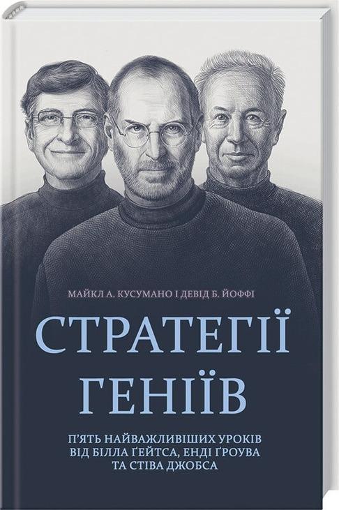 Стратегії геніїв. П'ять найважливіших уроків від Білла Ґейтса, Енді Ґроува та Стіва Джобса