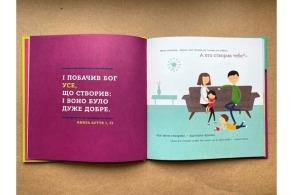Бог створив усього мене. Книжка, яка допоможе дітям захистити своє тіло. Фото 2