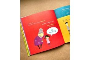 Бог створив усього мене. Книжка, яка допоможе дітям захистити своє тіло. Фото 3