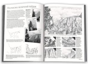 Все про малювання. Понад 200 технік, уроків і порад для художників-початківців. Фото 2