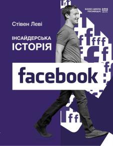 Інсайдерська історія Facebook