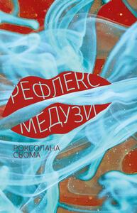 Рефлекс медузи