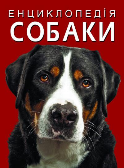 Енциклопедія. Собаки